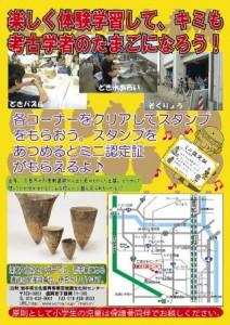 26taiken-pos2