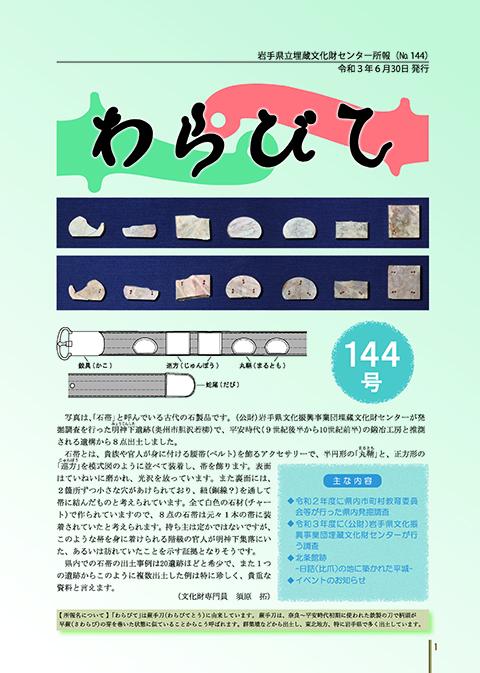 Warabite-144 issue_表紙縮小